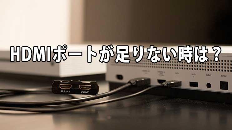 ゲーム機用のHDMIセレクター