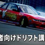 【ドリフト編】レースゲームでの走り方を初心者向けにわかりやすく解説!