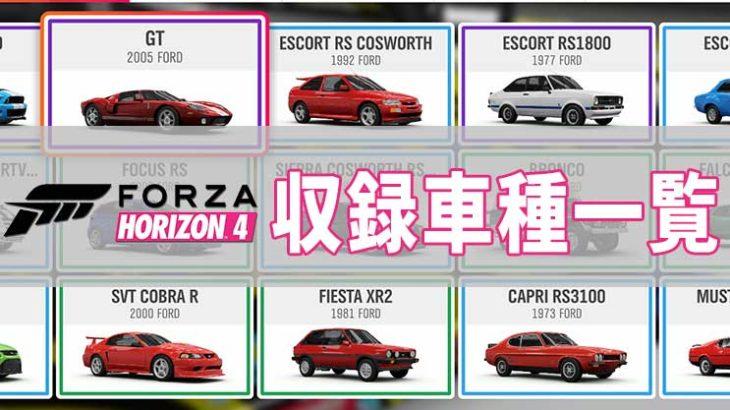 【画像】Forza Horizon 4の収録車種一覧をメーカー別にまとめてみた!Xbox One/PC