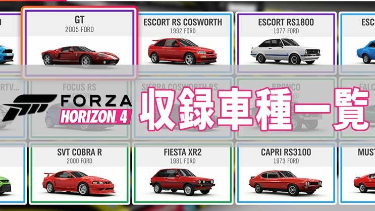 Forza Horizon 4 車種一覧