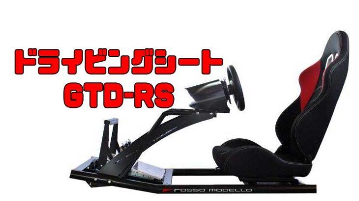 ハンコン用のドライビングシートGTD-RS ロッソモデロをレビュー【PS4・PC】コックピット