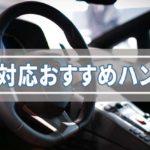 【PS4】ハンコンおすすめ!レースゲームを最大限に楽しむハンドルコントローラー特集