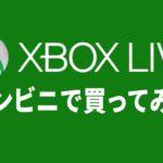 【コンビニ編】Xbox Oneの課金はどうやるの?プリペイドカード購入方法と使い方