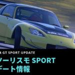 【2018年度】グランツーリスモSPORT  最新アップデート情報 GT SPORT