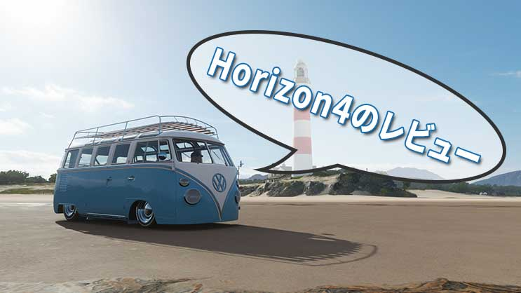 Forza Horizon 4 レビューと評価