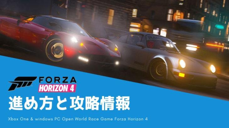【Forza Horizon 4】効率的な進め方と各イベントの詳細情報や攻略情報!初心者向け解説まとめ!