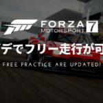 Forza Motorsport 7 9月のアップデートでマルチプレイでのフリー走行が可能に!【Xbox One/PC】