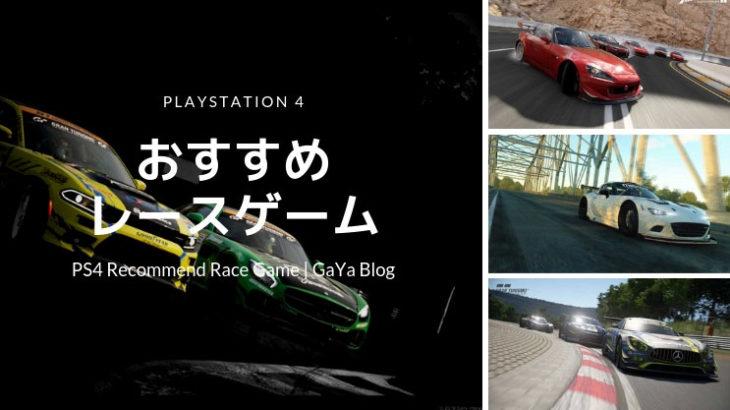 【PS4】おすすめのレースゲーム7選!ジャンル別に厳選した結果と評価
