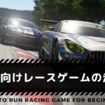 【レース編】初心者がレースゲームで上達するには?基本操作を徹底解説