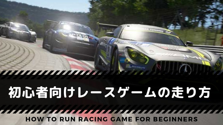 初心者向けレースゲーム上達方法