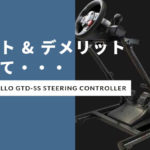 折り畳みができるドライビングシートのロッソモデロ GTD-SSをレビュー【PS4・PC】コックピット