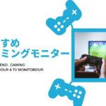 レースゲームにおすすめのゲーミングモニターとTVモニター6選