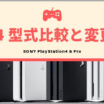 PS4、PS4Proを買う!中古を探している人も必見!型式違いの比較、変更点などを紹介