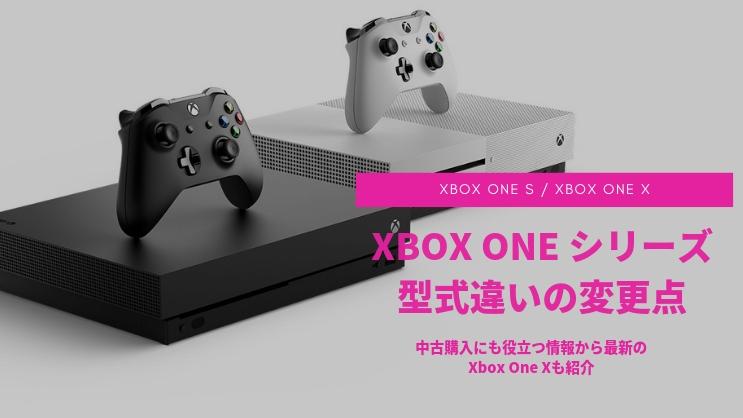 Xbox One シリーズの型式違い