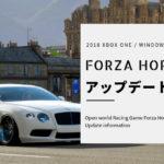 【2018年度】Forza Horizon 4 アップデート情報!追加点や変更点まとめ