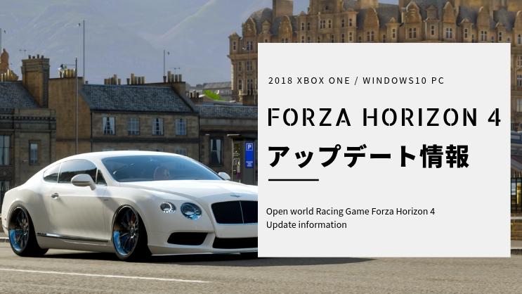 Forza Horizon 4 アップデート情報