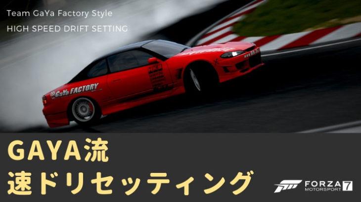 【Forza Motorsport 7】速いドリフトセッティングでハンコン勢に食らいつこう!