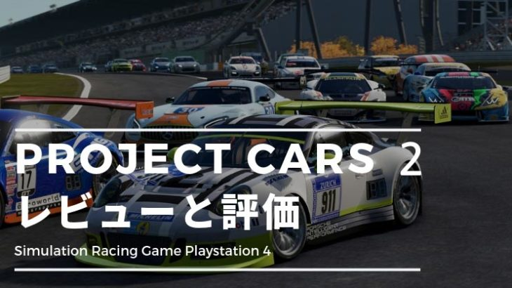 【PROJECT CARS 2】世界中で高評価のレースゲーム!レビューと評価