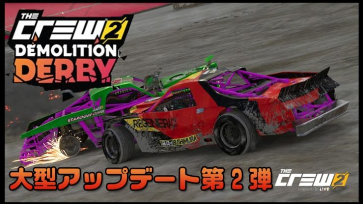 【ザ クルー2】第2弾の大型アップデートはマシンをぶっ壊せ!DEMOLITION DERBY追加 THE CREW2