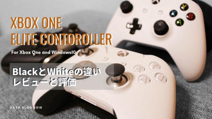 【エリコン】Xbox Elite ワイヤレスコントローラーのレビューと評価(ブラックとホワイトを比較)