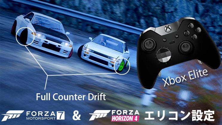 Xbox Elite ワイヤレスコントローラーをレースゲーム設定