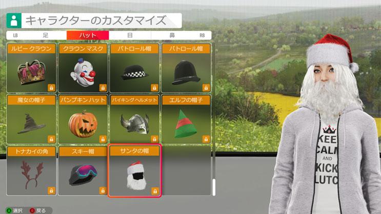 サンタの帽子
