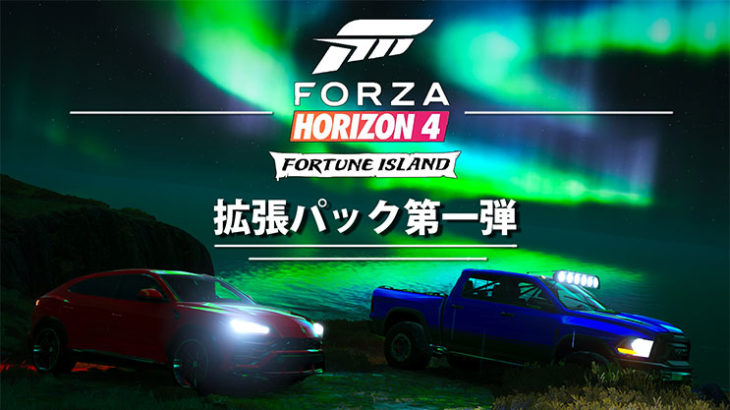 「Forza Horizon 4」Fortune Islandの拡張パックが到来!レビューと攻略