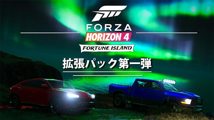 Forza Horizon 4 Fortune Islandの拡張パックが到来!レビューと攻略