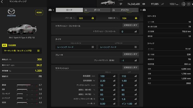 RX-7セッティング1