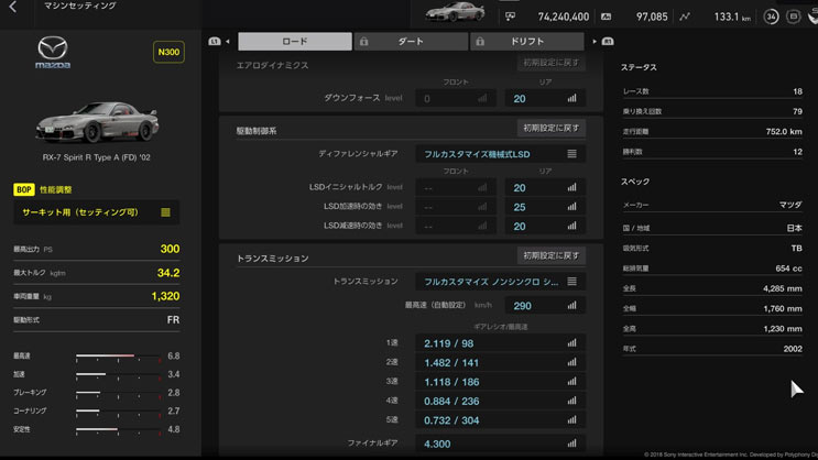 RX-7セッティング2