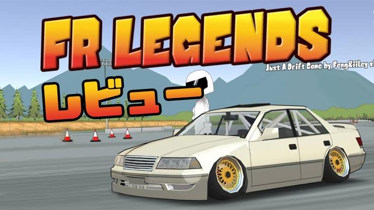 FRレジェンド レースゲームアプリ レビュー