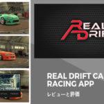 【Real Drift Car Racing】物理シュミレーションはNo1?リアルドリフトカーレーシングのアプリレビュー