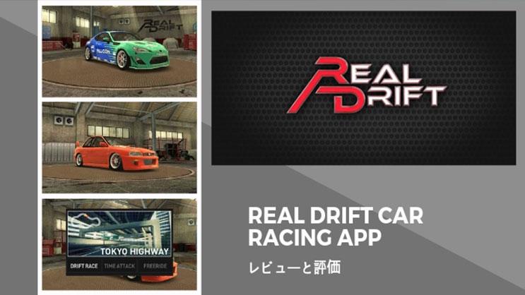 (Real Drift Car Racing)リアルドリフトカーレーシングのレビュー