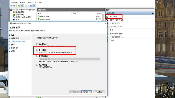 Windowsファイアウォール5