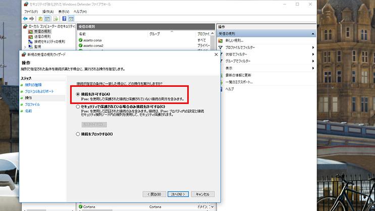 Windowsファイアウォール7