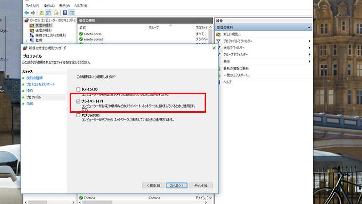 Windowsファイアウォール8