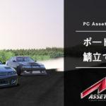 ルーターを使ったAssetto Corsa(アセットコルサ)のポート開放とサーバーの立て方[PC版]