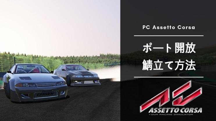 PC版Assetto Corsaのルーターからのポート開放とサーバーの立て方