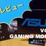 「ASUS VG278Q ゲーミングモニター」最先端の技術はレースゲームにも有効か?購入レビューと評価