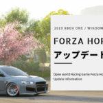 【2019年度】Forza Horizon 4 アップデート情報!追加点や変更点まとめ
