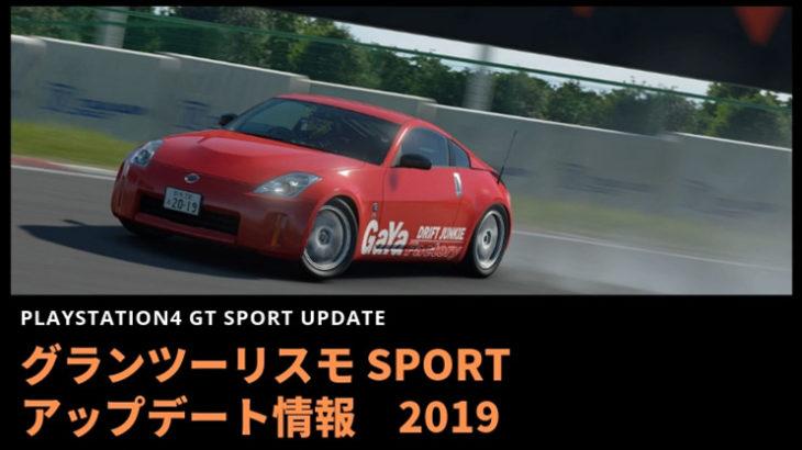 【2019年度】グランツリースモSPORT 最新アップデート情報 GT SPORT