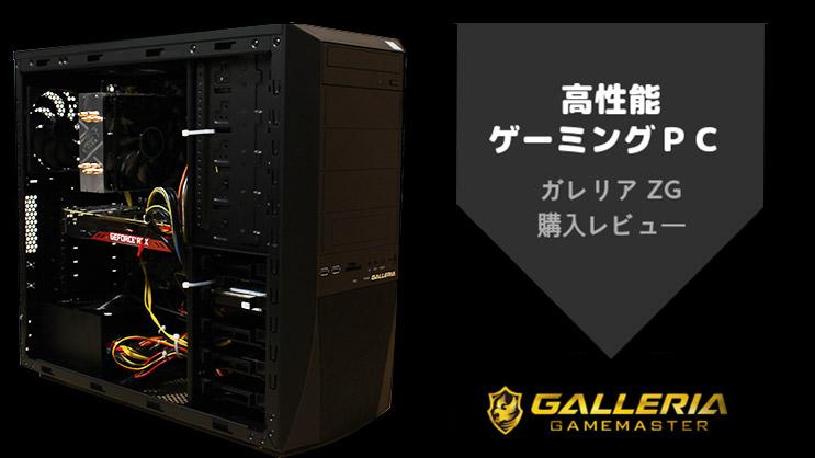 「ドスパラ製 ゲーミングPC ガレリア ZG」レビュー!このゲーミングPCを選ぶわけ