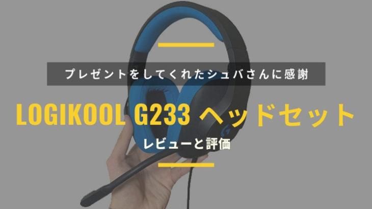 コスパのいい「Logicool G233 ゲーミングヘッドセット」をレビュー!
