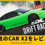 【CarX Drift Racing 2】グラフィックも収録車種もコースも最強の超人気ドリフトゲームをレビュー!
