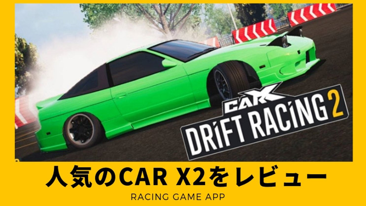 CarX Drift Racing 2 人気ドリフトゲームをレビュー!