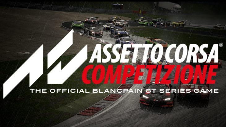 【PC版】Assetto Corsa Competizioneを早期アクセスレビュー(アセットコルサ コンペティツィオーネ)