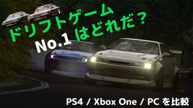 ガチ勢が選ぶ!ドリフトができるおすすめレースゲームまとめ![PS4/Xbox One/PC]