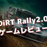 DiRT Rally 2.0「ダートラリー2.0」ラリーゲームの最高傑作をゲームレビュー 感想 評価【PS4/Xbox One/PC】