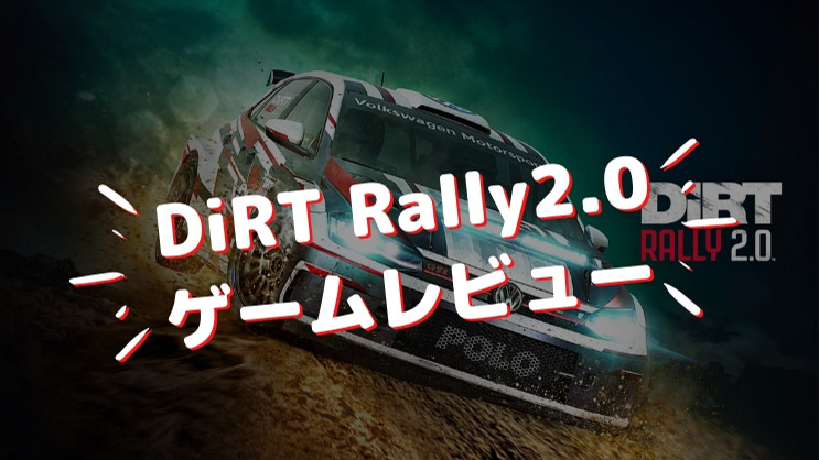 DiRT Rally 2.0「ダートラリー2.0」ラリーゲームの最高傑作をゲームレビュー