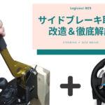 ハンコン「Logicool G29」サイドブレーキ取付改造方法を徹底的に解説!